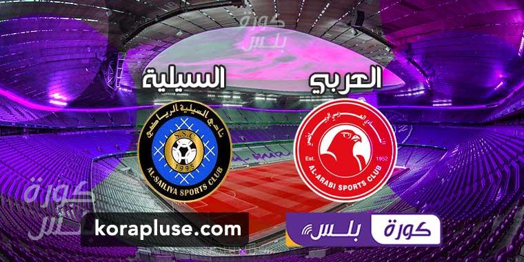 مباراة السيلية والعربي بث مباشر دوري نجوم قطر 27-12-2020