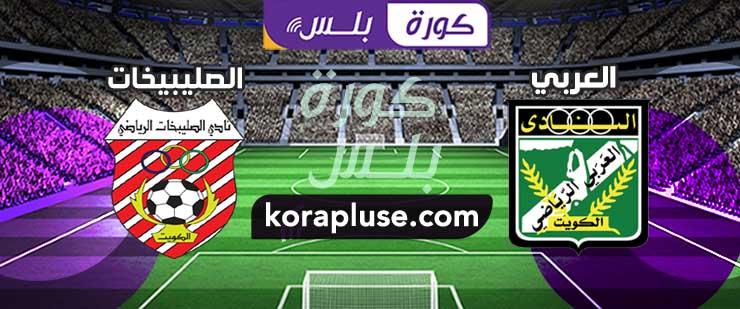 مباراة العربي ضد الصليبيخات الدوري الكويتي 24-11-2020