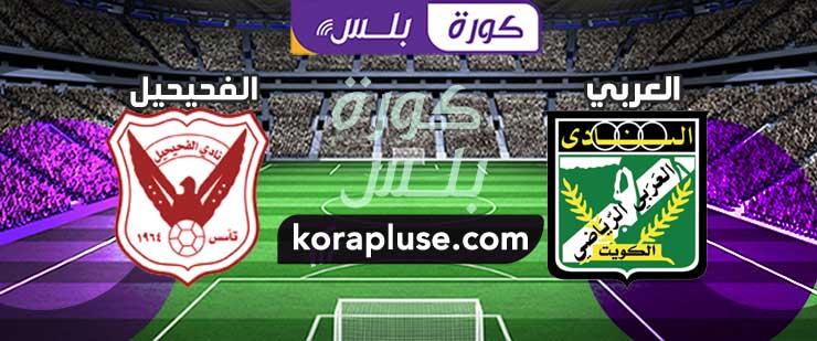 مباراة العربي والفحيحيل بث مباشر الدوري الكويتي 10-03-2021