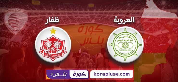 مشاهدة مباراة ظفار والعروبة نهائي كاس جلالة السلطان المعظم 29-11-2020
