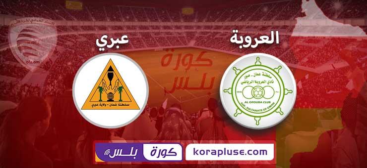 مشاهدة مباراة العروبة وعبري بث مباشر نصف نهائي كاس جلالة السلطان المعظم 07-11-2020