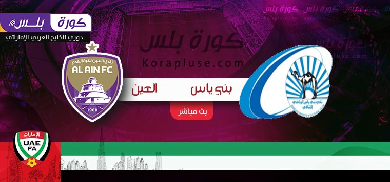 مباراة العين وبني ياس بث مباشر دوري الخليج العربي الاماراتي 16-03-2021