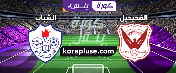 مباراة الفحيحيل والشباب الدوري الكويتي 06-11-2020