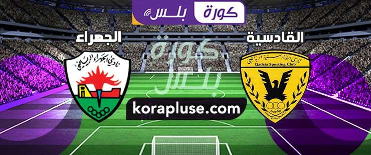 مباراة القادسية والجهراء الدوري الكويتي 06-11-2020