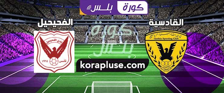مشاهدة مباراة القادسية والفحيحيل بث مباشر الدوري الكويتي 02-11-2020