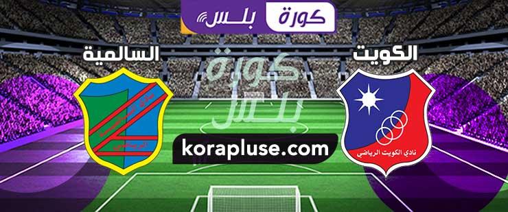 مباراة الكويت والسالمية الدوري الكويتي 25-11-2020