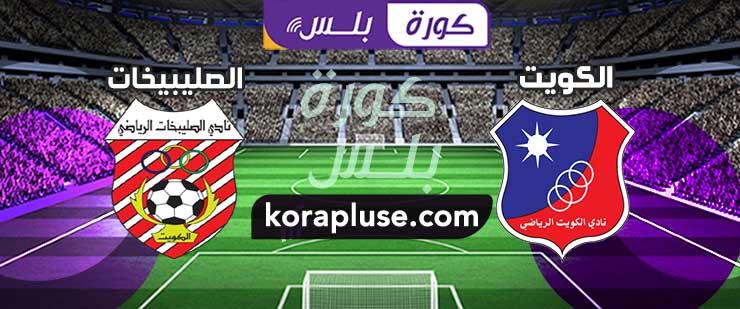 مباراة الكويت والصليبيخات الدوري الكويتي 03-11-2020