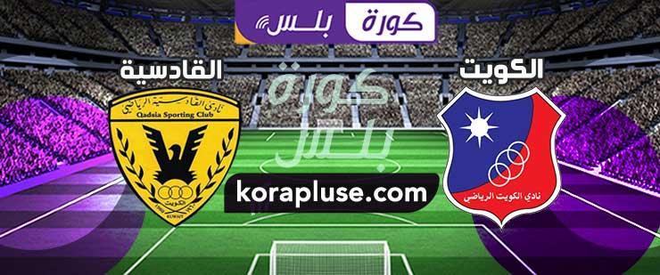 مباراة الكويت والقادسية قمة الدوري الكويتي في الجولة التاسعة