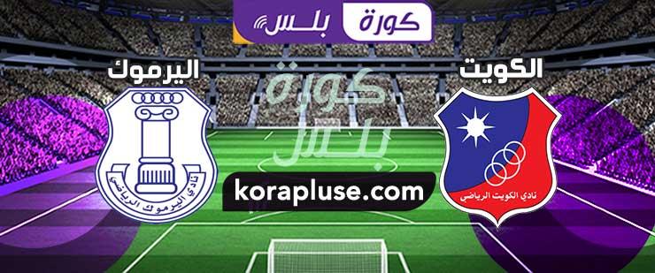 مباراة الكويت واليرموك الدوري الكويتي 20-11-2020