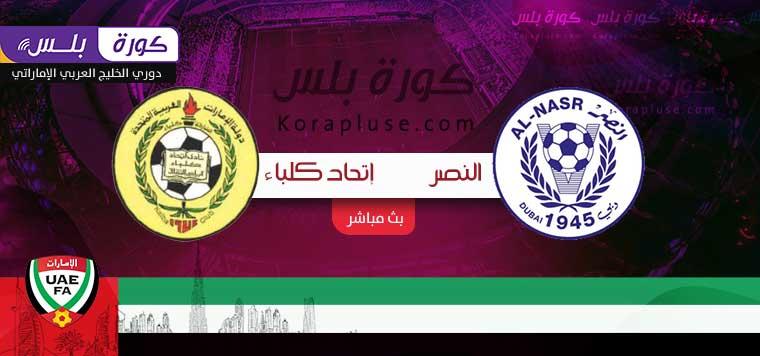 مباراة النصر واتحاد كلباء بث مباشر دوري الخليج العربي الاماراتي