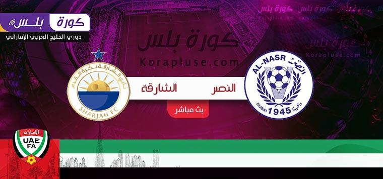 مشاهدة مباراة الشارقة والنصر بث مباشر دوري الخليج العربي الاماراتي 20-11-2020
