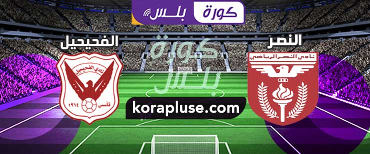 مباراة النصر والفحيحيل بث مباشر الدوري الكويتي 24-11-2020