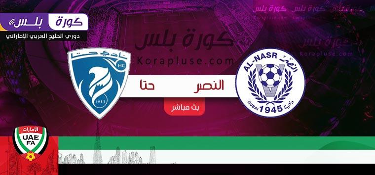 مباراة النصر وحتا بث مباشر دوري الخليج العربي الاماراتي 26-02-2021