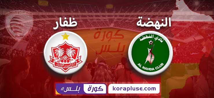 مشاهدة مباراة ظفار والنهضة نصف نهائي كاس جلالة السلطان المعظم 06-11-2020