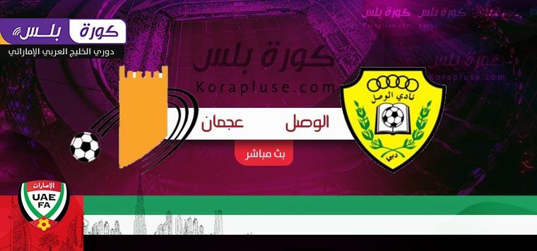 مباراة الوصل وعجمان بث مباشر دوري الخليج العربي الاماراتي 15-03-2021