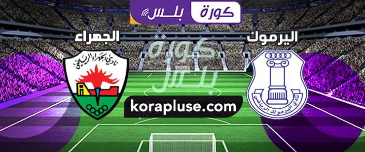 مباراة اليرموك والجهراء بث مباشر الدوري الكويتي 25-11-2020