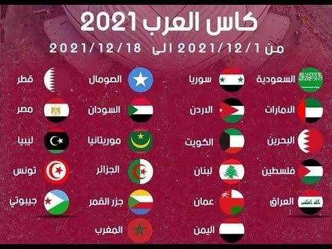 منتخب اليمن ضمن المشاركين في بطولة كاس العرب 2021