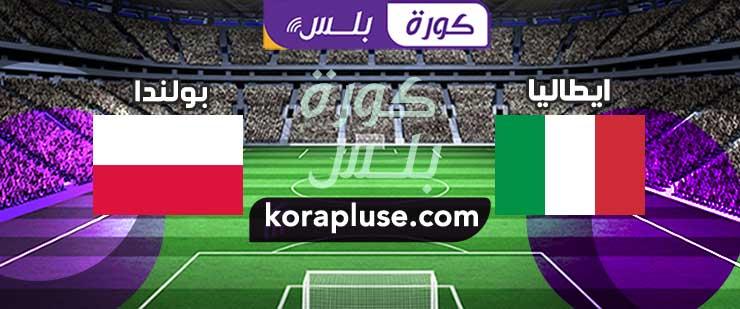 اهداف مباراة ايطاليا وبولندا دوري الامم الاوروبية 15-11-2020