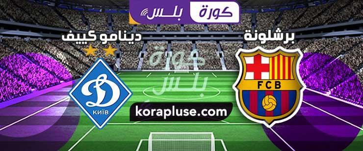 اهداف مباراة برشلونة ودينامو كييف تعليق عصام الشوالي دوري ابطال اوروبا 24-11-2020