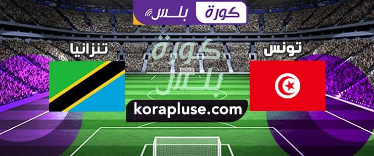 ملخص اهداف مباراة تونس وتنزانيا تعليق عصام الشوالي تصفيات كاس أمم أفريقيا 17-11-2020