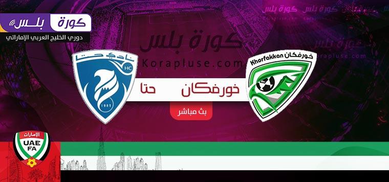 مباراة خورفكان وحتا بث مباشر دوري الخليج العربي الاماراتي 30-11-2020