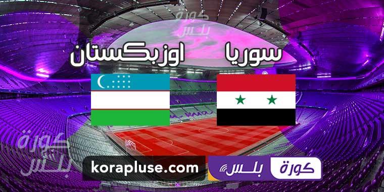مشاهدة مباراة سوريا واوزبكستان بث مباشر مباراة ودية 12-11-2020