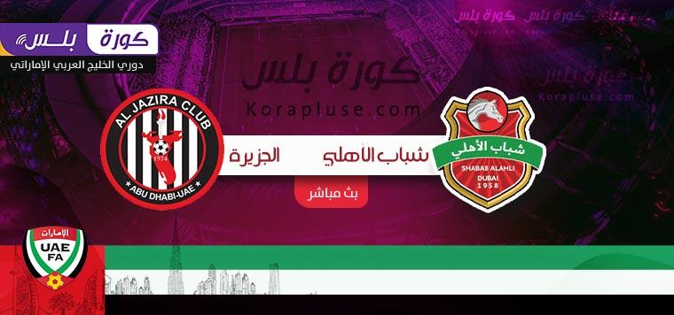 اهداف مباراة شباب الاهلي والجزيرة دوري الخليج العربي الاماراتي 21-11-2020