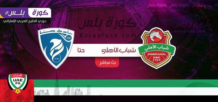 مباراة شباب الاهلي دبي وحتا بث مباشر دوري الخليج العربي الاماراتي