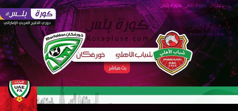 مباراة شباب الاهلي دبي وخورفكان بث مباشر دوري الخليج العربي الاماراتي 26-02-2021
