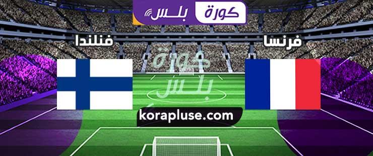 مباراة فرنسا وفنلندا مباراة ودية 11-11-2020