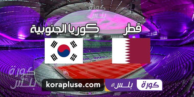 ملخص اهداف مباراة قطر وكوريا الجنوبية مباراة ودية 17-11-2020