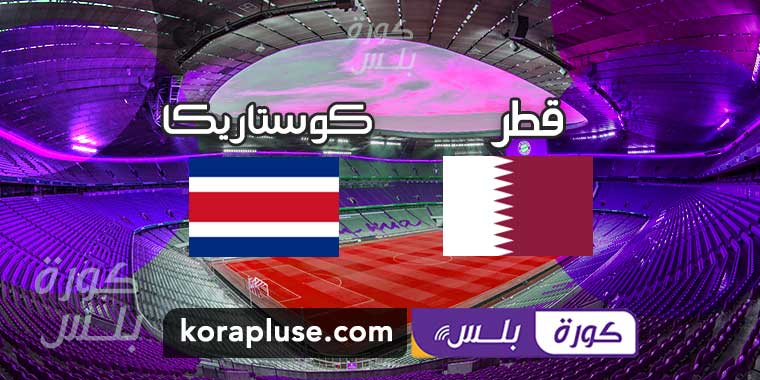 ملخص اهداف مباراة قطر وكوستاريكا مباراة ودية 13-11-2020