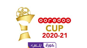 السد والغرافة مواجهة الكبار في ربع نهائي كاس Ooredoo قطر