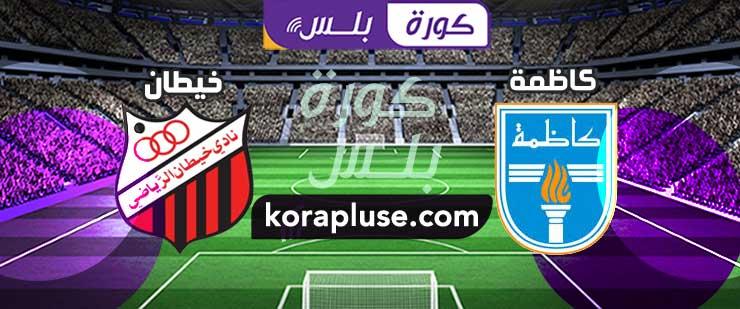 مباراة كاظمة وخيطان بث مباشر الدوري الكويتي 2021