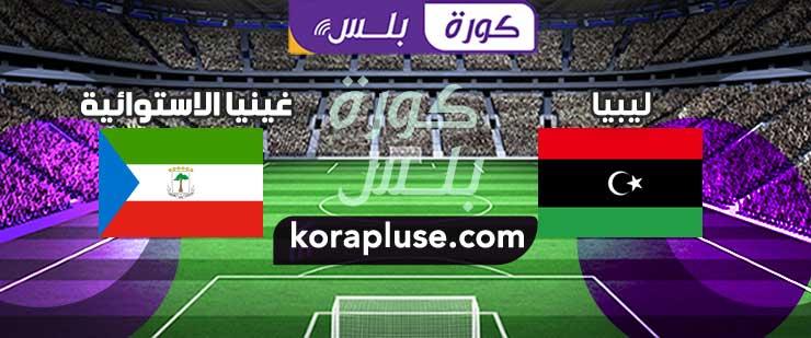 مشاهدة مباراة ليبيا وغينيا الاستوائية بث مباشر تصفيات كاس أمم أفريقيا 11-11-2020