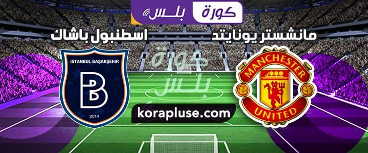 مباراة مانشستر يونايتد واسطنبول باشاك دوري ابطال اوروبا 24-11-2020
