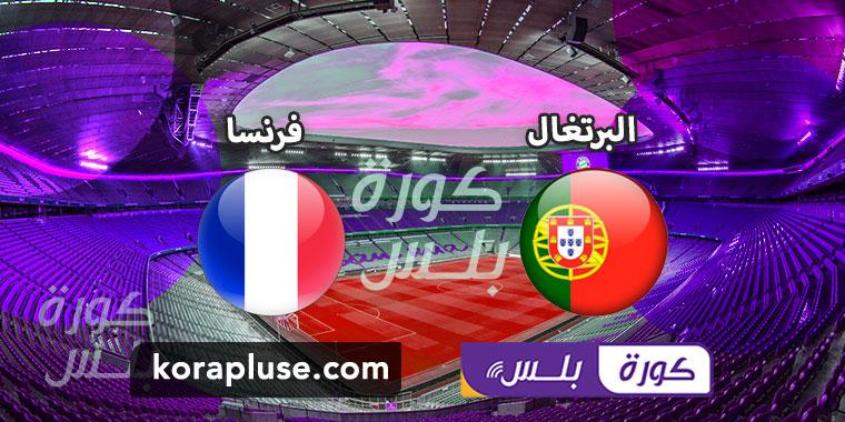 مباراة البرتغال وفرنسا بث مباشر بطولة امم اوروبا 2021