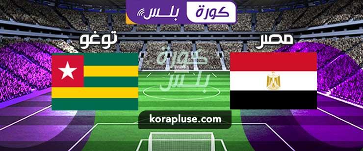 ملخص اهداف مباراة مصر وتوغو تصفيات كاس امم افريقيا 17-11-2020