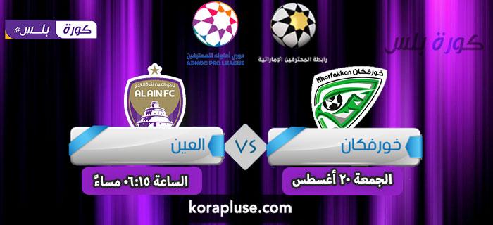 موعد مباراة العين وخورفكان في دوري الخليج العربي الاماراتي
