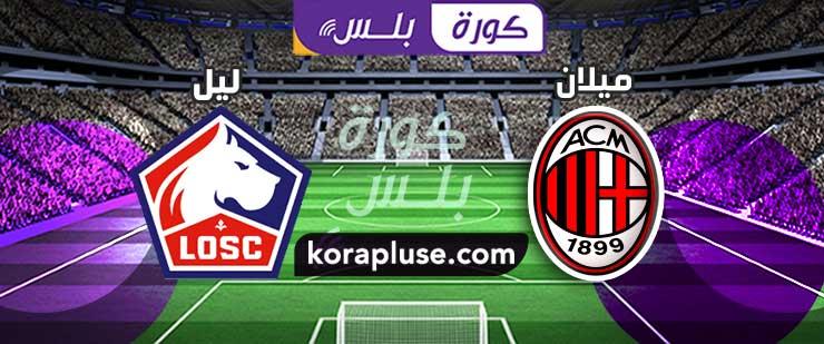 اهداف مباراة ميلان وليل الدوري الاوروبي 26-11-2020
