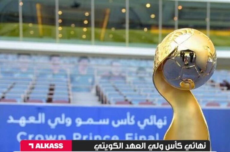 نادي الكويت يهزم القادسية ويتوج بلقب كاس ولي العهد الكويتي