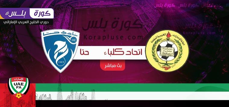 مباراة اتحاد كلباء وحتا بث مباشر دوري الخليج العربي الاماراتي 31-12-2020