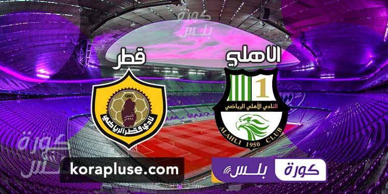 مباراة الاهلي القطري وقطر بث مباشر دوري نجوم قطر 23-12-2020