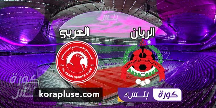 مباراة الريان والعربي دوري نجوم قطر 08-12-2020