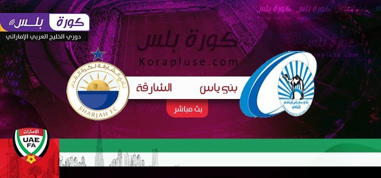 اهداف مباراة الشارقة وبني ياس في دوري الخليج العربي الاماراتي