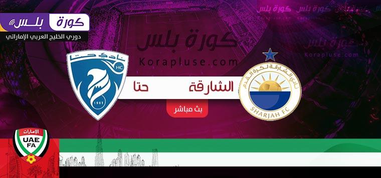 الشارقة يفوز على حتا بثلاثيه ويصعد الى المركز الثالث في الدوري الاماراتي 2021