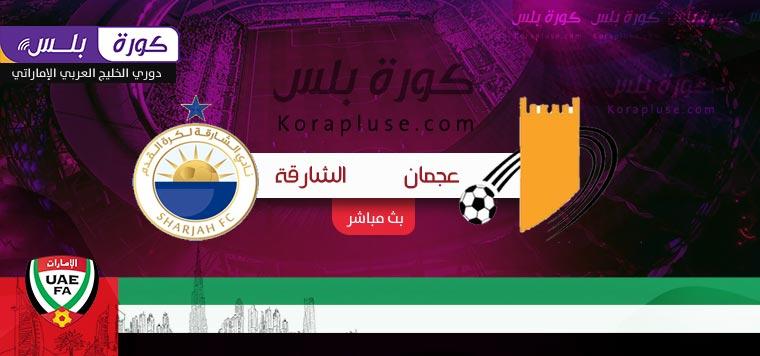 موعد مباراة الشارقة وعجمان في الدوري الاماراتي 2021