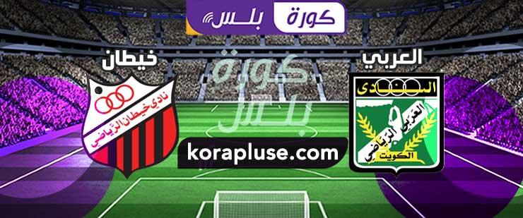 مباراة العربي وخيطان بث مباشر الدوري الكويتي – دوري stc الكويت 19-03-2021