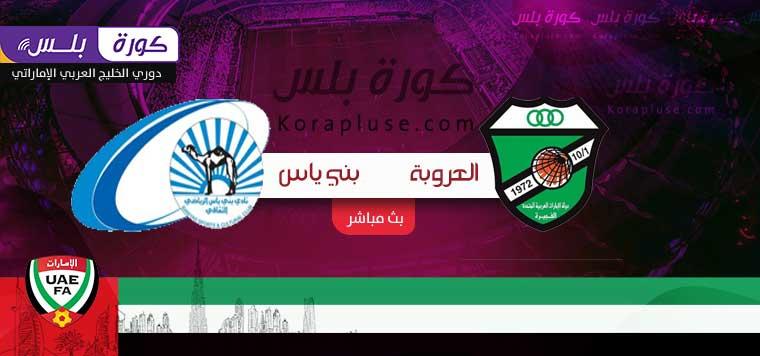 مباراة بني ياس والعروبة كاس رئيس الدولة الاماراتي 06-12-2020