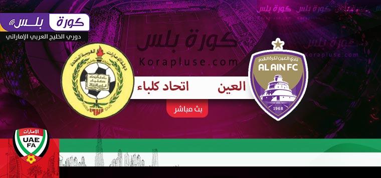 مباراة العين واتحاد كلباء بث مباشر الدوري الاماراتي